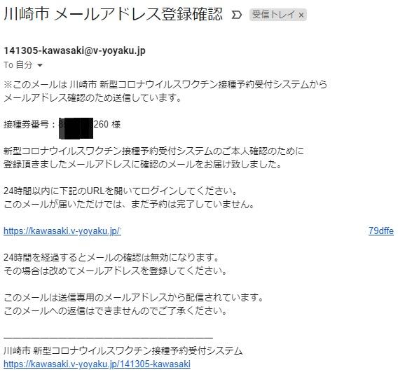 コロナワクチン接種予約を勝ち取る攻略法!川崎市版