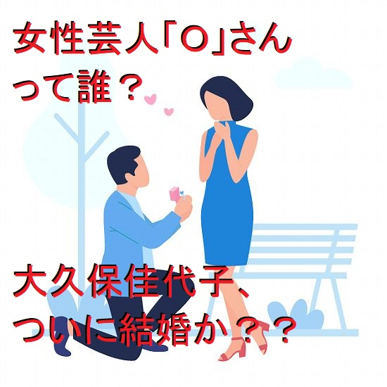 アッコにおまかせ 女性芸人「O」が結婚って誰?大久保佳代子と予想!