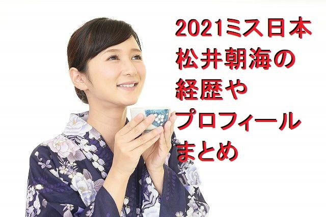 【メッセージ動画広告出演中】2021ミス日本 松井朝海の経歴やプロフィールまとめ