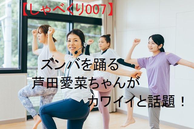 【しゃべくり007】芦田愛菜が踊っていたズンバ!ワイプの元動画を見つけた